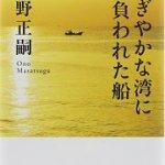 『にぎやかな湾に背負われた船』(小野正嗣)_書評という名の読書感想文