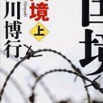 『国境』(黒川博行)_書評という名の読書感想文(その1)
