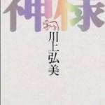 『神様』(川上弘美)_書評という名の読書感想文