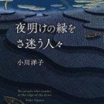 『夜明けの縁をさ迷う人々』(小川洋子)_書評という名の読書感想文