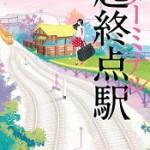 『起終点駅/ターミナル』(桜木紫乃)_書評という名の読書感想文