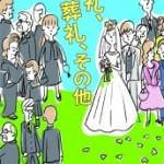 『婚礼、葬礼、その他』(津村記久子)_書評という名の読書感想文