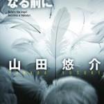 『天使が怪獣になる前に』(山田悠介)_書評という名の読書感想文