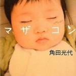 『マザコン』(角田光代)_書評という名の読書感想文