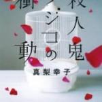 『殺人鬼フジコの衝動』(真梨幸子)_書評という名の読書感想文