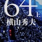 『64(ロクヨン)』(横山秀夫)_書評という名の読書感想文