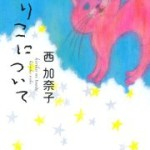 『きりこについて』(西加奈子)_書評という名の読書感想文