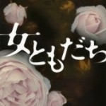 『女ともだち』(真梨幸子)_書評という名の読書感想文