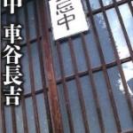『忌中』(車谷長吉)_書評という名の読書感想文