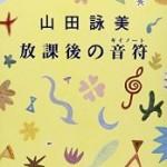 『放課後の音符(キイノート)』(山田詠美)_書評という名の読書感想文