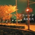 『ドラママチ』(角田光代)_書評という名の読書感想文