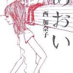 『あおい』(西加奈子)_書評という名の読書感想文