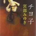 『チヨ子』(宮部みゆき)_書評という名の読書感想文