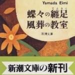 『蝶々の纏足・風葬の教室』(山田詠美)_書評という名の読書感想文