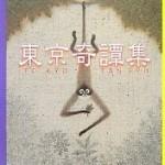 『東京奇譚集』(村上春樹)_書評という名の読書感想文