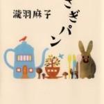 『うさぎパン』(瀧羽麻子)_書評という名の読書感想文