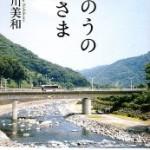 『きのうの神さま』(西川美和)_書評という名の読書感想文