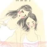 『うつくしい人』(西加奈子)_書評という名の読書感想文