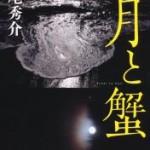 『月と蟹』(道尾秀介)_書評という名の読書感想文