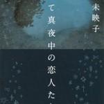 『すべて真夜中の恋人たち』(川上未映子)_書評という名の読書感想文