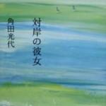 『対岸の彼女』(角田光代)_書評という名の読書感想文