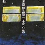 『その日東京駅五時二十五分発』(西川美和)_書評という名の読書感想文