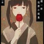『谷崎潤一郎犯罪小説集』(谷崎潤一郎)_書評という名の読書感想文