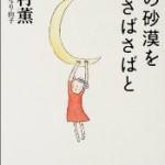 『月の砂漠をさばさばと』(北村薫)_書評という名の読書感想文
