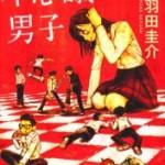『不思議の国の男子』(羽田圭介)_書評という名の読書感想文