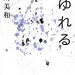 『ゆれる』(西川美和)_書評という名の読書感想文