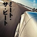 『ミート・ザ・ビート』(羽田圭介)_書評という名の読書感想文