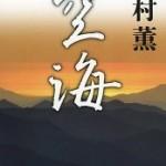 『空海』(高村薫)_書評という名の読書感想文
