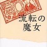 『流転の魔女』(楊逸/ヤン・イー)_書評という名の読書感想文