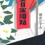 『夏目家順路』(朝倉かすみ)_書評という名の読書感想文