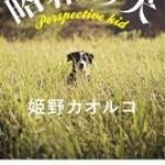 『昭和の犬』(姫野カオルコ)_書評という名の読書感想文