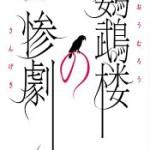 『鸚鵡楼の惨劇』(真梨幸子)_書評という名の読書感想文