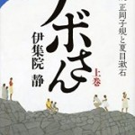 『ノボさん/小説 正岡子規と夏目漱石』(伊集院静)_書評という名の読書感想文