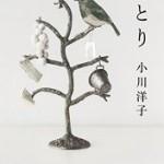 『ことり』(小川洋子)_書評という名の読書感想文