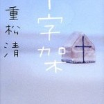 『十字架』(重松清)_書評という名の読書感想文