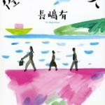 『佐渡の三人』(長嶋有)_書評という名の読書感想文