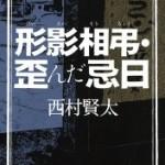 『形影相弔・歪んだ忌日』(西村賢太)_書評という名の読書感想文