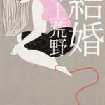 『結婚』(井上荒野)_書評という名の読書感想文