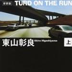 『逃亡作法 TURD ON THE RUN(上・下)』(東山彰良)_書評という名の読書感想文