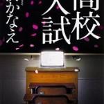 『高校入試』(湊かなえ)_書評という名の読書感想文
