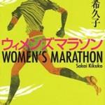 『ウィメンズマラソン』(坂井希久子)_書評という名の読書感想文