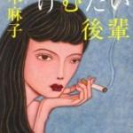 『けむたい後輩』(柚木麻子)_書評という名の読書感想文