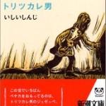 『トリツカレ男』(いしいしんじ)_書評という名の読書感想文