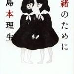 『七緒のために』(島本理生)_書評という名の読書感想文