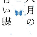 『八月の青い蝶』(周防柳)_書評という名の読書感想文