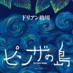 『ピンザの島』(ドリアン助川)_書評という名の読書感想文